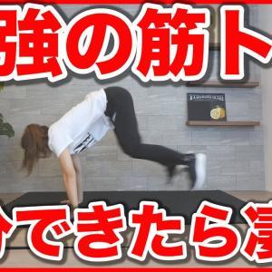 【Youtube紹介】【最強の筋トレ】 あなたは3分間頑張れますか?バーピーで全身くまなく筋トレしよう!!【ダイエット】