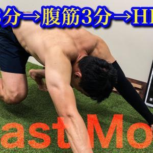 【Youtube紹介】【ダイナミックHIIT】HIIT→腹筋→HIITで脂肪を燃やしまくる筋トレ!!