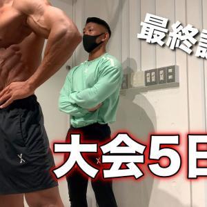 【Youtube紹介】【減量】大会5日前のコンディション確認と胸トレーニング