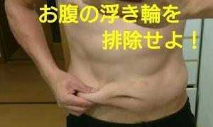 【Youtube紹介】【ダイエット】ゆるい食事制限でゆっくりダイエット#筋トレ#1日1食