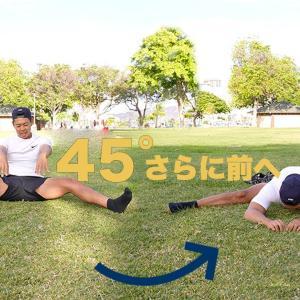 【Youtube紹介】【開脚】3分30秒でさらに体を45度以上前へ倒す誰も知らないストレッチ法紹介!
