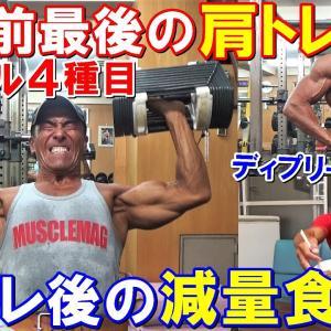【Youtube紹介】フィジーク大会5日前の肩のトレーニングとトレ後の減量食!ダンベル4種目でしつこく追い込む【カーボディプリート4日目】