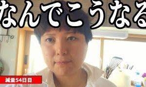 【Youtube紹介】【減量54日目】筋トレ・食事制限して体重が増え続けるナゾわろた【ダイエットで痩せない】
