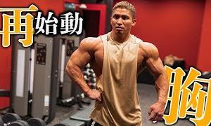 【Youtube紹介】40kGダンベルフライでさらに強みを強化する、胸トレーニング
