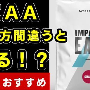 【Youtube紹介】【マイプロテイン】EAAおすすめの飲み方!EAA vs BCAA