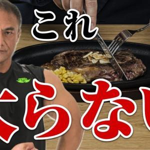 【Youtube紹介】【筋トレ】夜中に食べると太るというのは嘘!?太らない食べ物と秘訣を解説【食事】