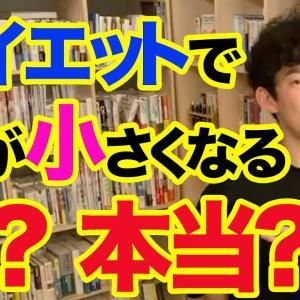 【Youtube紹介】【DaiGo】ダイエットしたらバストが小さくなる?女性特有の悩みを真面目に解説【テロップあり】