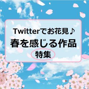 Twitterでお花見♪春を感じる作品特集
