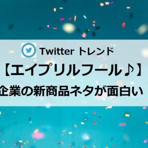 【エイプリルフール♪】企業の新商品ネタが面白い!