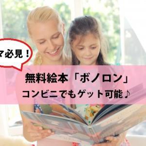 ママ必見!無料絵本「ボノロン」はコンビニでもゲット可能♪