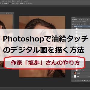 Photoshopで油絵タッチのデジタル画を描く方法|作家「塩歩」さんのやり方
