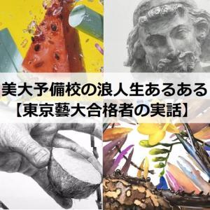 美大予備校の浪人生あるある【東京藝大合格者の実話】