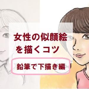 簡単♪女性の似顔絵を描くコツ【鉛筆で下描き編】