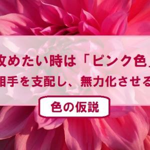 【色の仮説】攻めたい時は「ピンク色」!相手を支配し、無力化させる