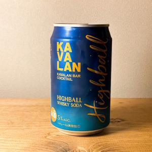 KAVALANハイボール缶って美味しいの?