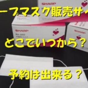 シャープマスク50枚入!ヨドバシでネット販売買えるの!?