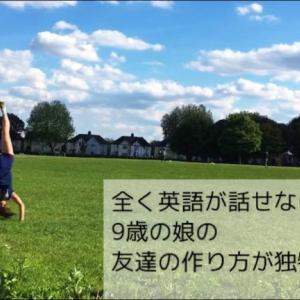 【英語ゼロで海外へ】実録 英語が話せなかった娘の友達の作り方