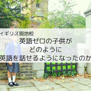 【実録】英語ゼロで海外へ来た娘(9歳)が英語を話せるようになるまで