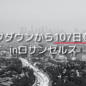 【コロナ・ロックダウンから107日目】感染者急増で再規制