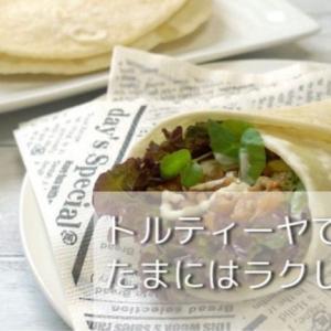 トルティーヤでお好み焼き?!時短・簡単・手抜きレシピ
