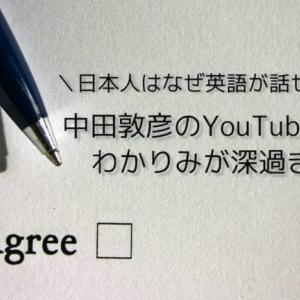 迷走していた英語の学習方法を明解にしてくれる中田さんのYouTube動画が共感でき過ぎてやばい