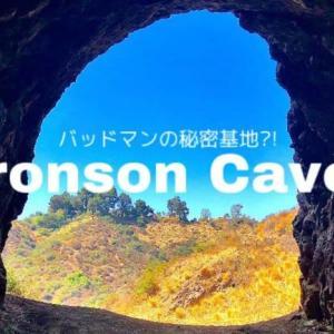 【ロサンゼルス】超穴場スポット バッドマンの秘密基地 ブロンソン渓谷の洞窟