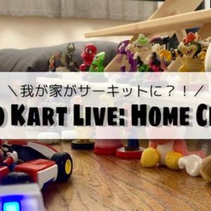 見慣れた我が家がマリオカートの世界へ『マリオカート ライブ ホームサーキット』