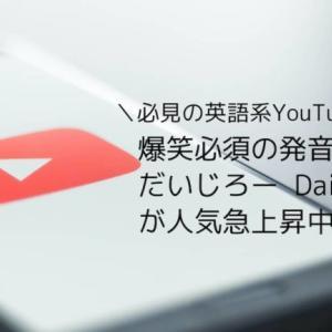 【英語系ユーチューバー】発音モノマネで人気急上昇中 だいじろー Daijiro