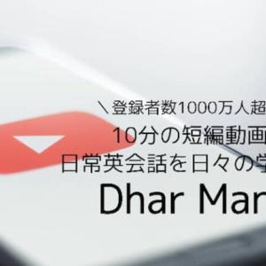 人気爆発!短編YouTube動画が日常会話の英語学習にちょうど良い Dhar Mann