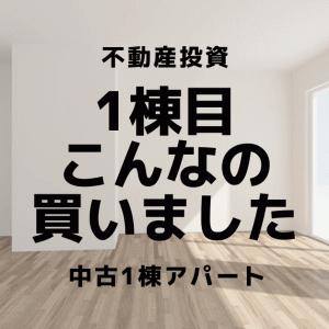【不動産投資】1号物件のスペック