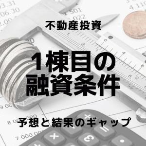 【不動産投資】1棟目の融資条件と考察【予想と結果のギャップ】