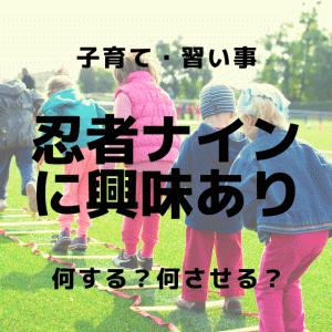【習い事】運動ができる子になる?!体操教室とは違う?!忍者ナインを検討してみた!