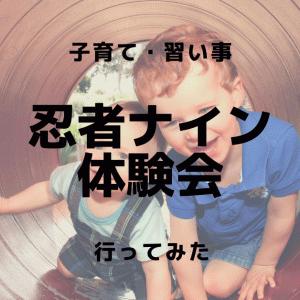 【習い事】忍者ナイン検討中、体験会に行ってみた話