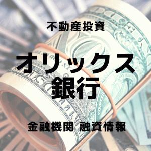 【不動産投資】オリックス銀行さんの融資情報【金融機関】