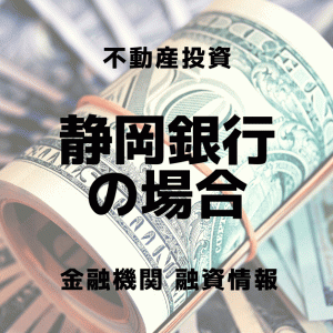 【不動産投資】静岡銀行さんの融資情報【2020年4月】