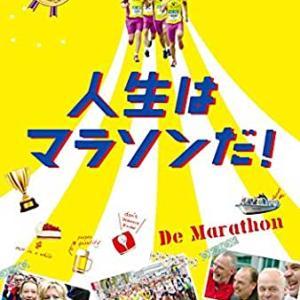 「人生はマラソンだ!」30キロを過ぎたら根性で走り切れ!