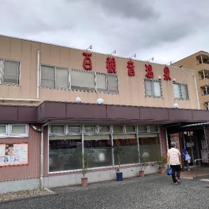 久喜市 百観音温泉10回目の訪問。