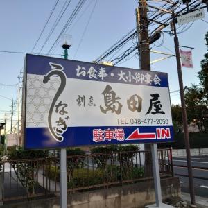 新座市 うなぎ割烹島田屋でテイクアウト。