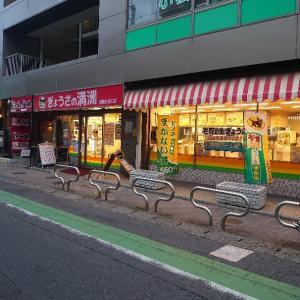 朝霞市 ぎょうざの満州朝霞台南口店でテイクアウト。
