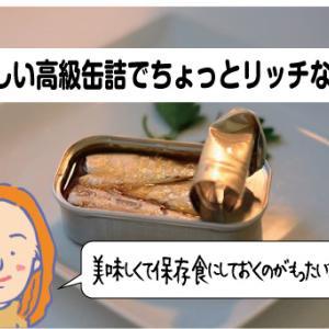 高級缶詰オススメ人気ランキング~保存食にも最適!美味しい口コミ勢ぞろい