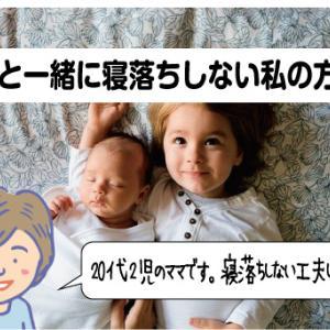 寝かしつけの寝落ち対策で20代2児のママがやっていることって?