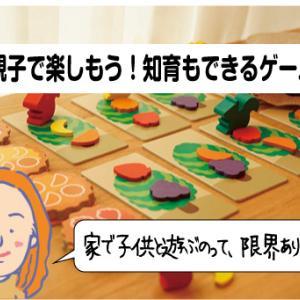 親子で遊べる室内ゲーム7選!知育もできる幼児向けゲームで盛り上がろう!