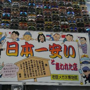 池袋の格安メガネ店「老眼めがね博物館」で買う日雇い色眼鏡