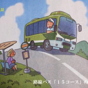 路線バス「15コース」の約束