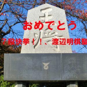 おめでとう!藤井聡太七段