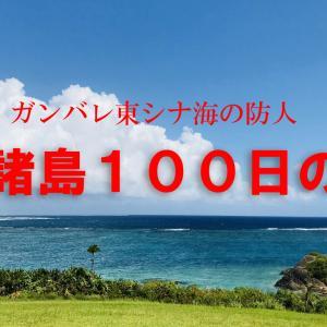 尖閣諸島100日の危機
