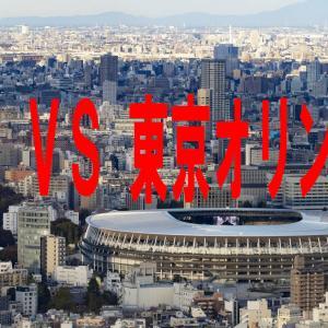 コロナ VS 東京五輪