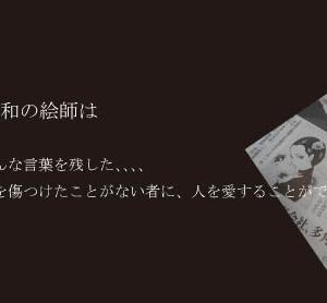 昭和の絵師・上村一夫