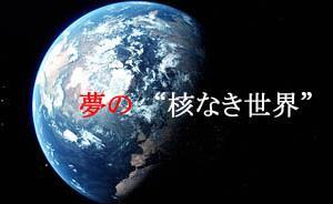 核なき世界