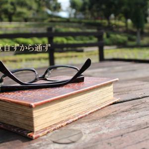 読書の秋に